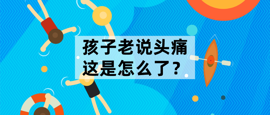 毕节市第二人民医院科普系列:孩子总说头痛是怎么回事?